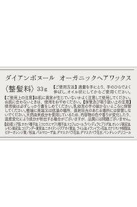 ダイアンボヌールオーガニックヘアワックス(バーム)ゼラニウム&ラベンダーの香り ヘアワックスレディーススタイリングヘアーワックスオーガニック保湿アロマ全身ハンドクリームボディークリーム女性天然由来成分