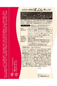 【機能性表示食品】スベルティおなかの脂肪ぱっくん黒しょうが150粒/約30日分|サプリメント黒生姜ブラックジンジャー内臓脂肪皮下脂肪