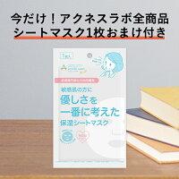 【医薬部外品】アクネスラボACNESLABO薬用ローション(化粧水)150ml