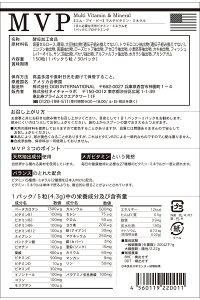 【送料無料】MVP(マルチビタミン・ミネラルパック)30日分