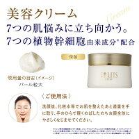 【エントリーでポイント10倍】リッツLITSリバイバルステム7美容クリーム50g送料無料