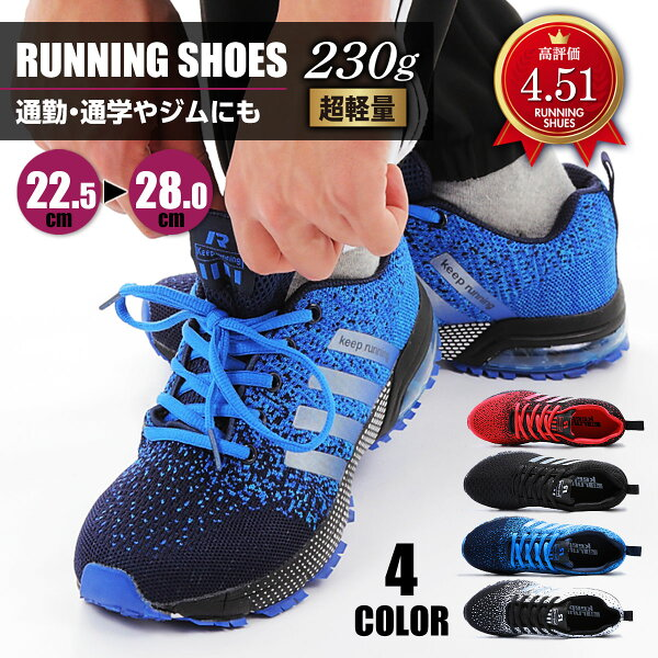 高評価4.52 ランニングシューズクッショングリップ通気性軽量人気おすすめメンズスニーカーレディースジュニア運動靴ランニングシ