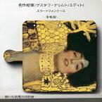 スマホケース 全機種対応 手帳型 グスタフ クリムト ユディト I 1901 IPhone11Promax ケース SONY 絵画 レトロ 人気 あいふぉん11 ファーウェイ アクオスR3