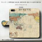 スマホケース 全機種対応 手帳型 ?ィンテージ 世界地図 嘉永年間 地球万国方図 iPhoneXSmax ケース iPhone11Promax 絵画 人気 あいふぉん らくらくスマートフォン