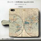 スマホケース 全機種対応 手帳型 ?ィンテージ 世界地図1840年 日本 Galaxy ケース ギャラクシー あいふぉん 絵画 人気 iPhone11 HUAWEI P30 lite