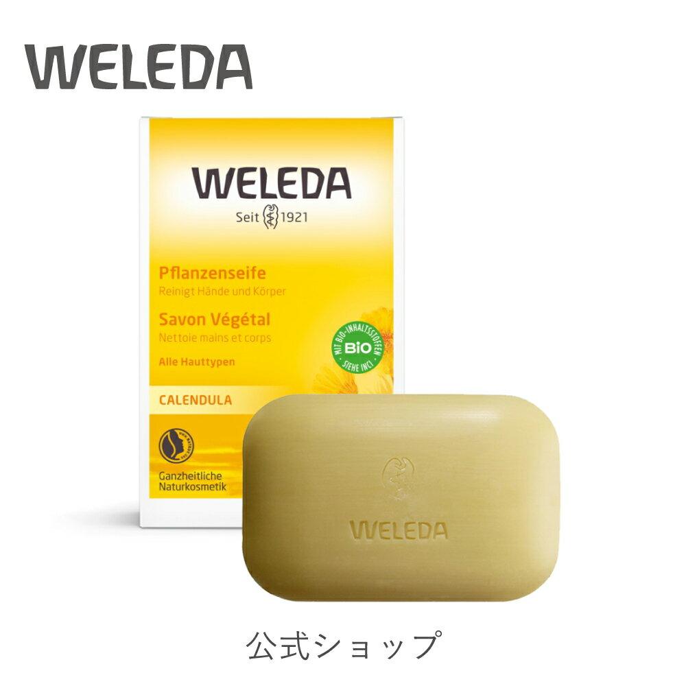 ヴェレダ(WELEDA)『カレンドラ ソープ』