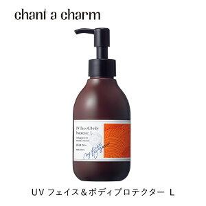 チャントアチャーム UVフェイス&ボディプロテクター
