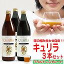 オーガニック サジージュース キュリラ 3本セット(900ml 30日分×3本)好きに選べる ストレート&マイルド味 黄酸汁 サジー 有機JAS認証取得 その1