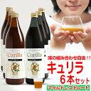 オーガニック サジージュース キュリラ 6本セット(900ml 30日分×6本)好きに選べる ストレート&マイルド味 黄酸汁 サジー 有機JAS認証取得 その1