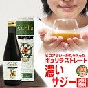 オーガニック サジージュース 100%ストレート キュリラ(300ml 10日分)黄酸汁ブランド ビコアサジーを丸ごと裏ごし 濃厚 サジー 有機JAS認証取得
