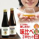 オーガニック サジージュース キュリラ 味比べ2本セット(300ml 10日分×2本)好きに選べる ストレート&マイルド味 黄酸汁 サジー 有機JAS認証取得