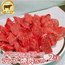 牧草牛 特価!ランプ肉(焼肉カット)2kg グラスフェッドビーフ オメガ3脂肪酸 必須アミノ酸 腸活 成長ホルモン不使用 アウトドア キャンプ 1