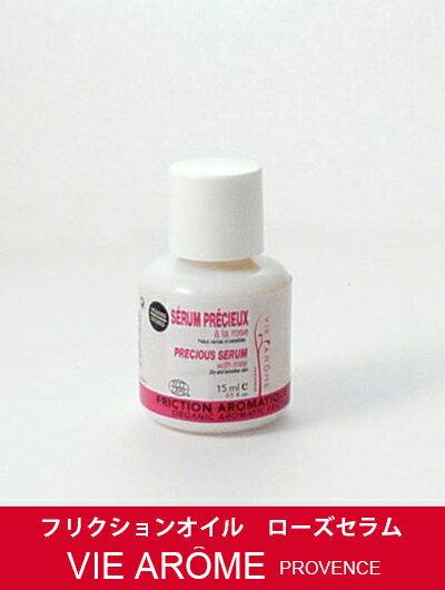 Vie arome ジュメーム essence series ローズセラム 15 ml smtg0401