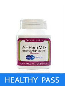 【送料無料】 ヘルシーパス(HEALTHY PASS) AGハーブMIX 【高機能・エビデンス付・医療機関専...