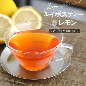 ノンカフェインフレーバールイボスティーレモンカップ用10個入り(缶)