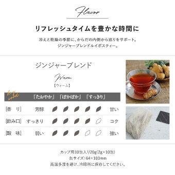 ノンカフェインゴールデンジンジャールイボスティーカップ用10個入り(缶)