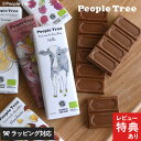 People Tree ピープルツリー フェアトレードチョコ