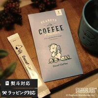 【クーポン配布中】 INIC coffee イニックコーヒー PEANUTS coffee 3P デカフェ インスタントコーヒー コーヒー デカフェ ノンカフェイン イニックコーヒー スティック ギフト おしゃれ スヌーピー おいしい 【あす楽対応】