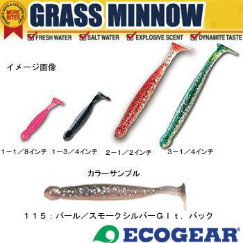 エコギア(ECOGEAR)グラスミノーSS115(パール×スモークシルバーGlt.バック)5734