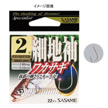 仕掛け, 完成仕掛け (SASAME) 2 WH-04