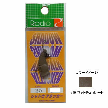 ロデオクラフト シャドウアタッカー 4.0g #39 マットチョコレート