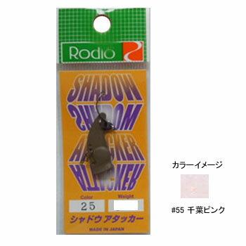 ロデオクラフト シャドウアタッカー 4.0g #55 千葉ピンク
