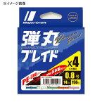 メジャークラフト 弾丸ブレイド X4 200m 1.2号/20lb マルチ(5色) DB4-200/1.2MC