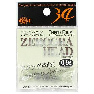 34(サーティーフォー) ゼログラヘッド 0.9g