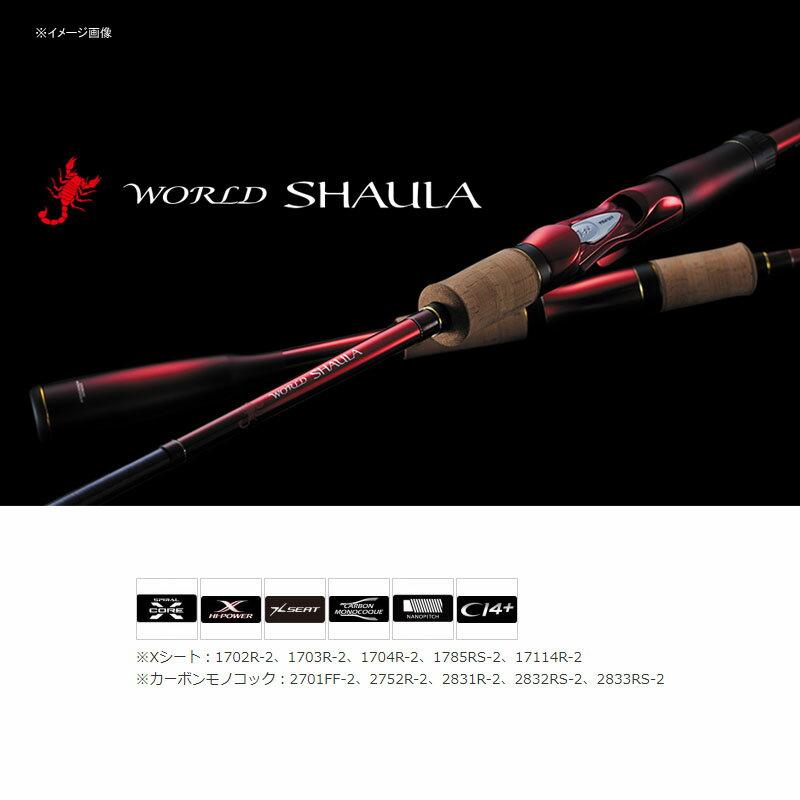 シマノ(SHIMANO) 18 ワールドシャウラ 2833RS-2 39245
