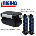 メイホウ(MEIHO) 明邦 ★バケットマウスBM-7000...