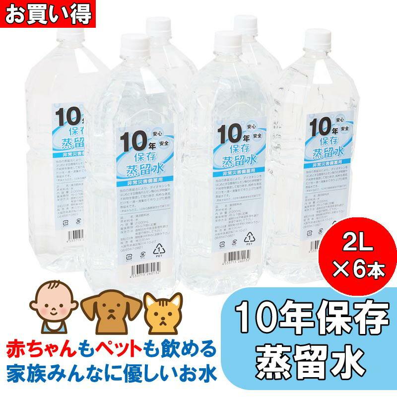 【非常用備蓄】10年保存水(蒸留水)2l6本セット【送料無料】1箱2L×6本