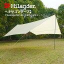 Hilander(ハイランダー) ヘキサゴンタープ440 H...