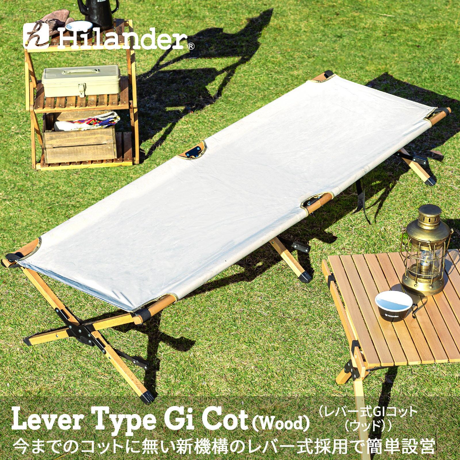 Hilander(ハイランダー) レバー式GIコット(ウッド) HCA0271