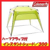 【送料無料】Coleman(コールマン)サイドフラップ付インスタントシェード/3002000023498【SMTB】