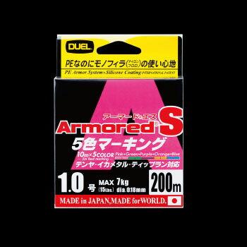 デュエル(DUEL) アーマード S 5色マーキング 200M 1号/15lb H4051