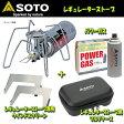 【送料無料】SOTO レギュレーターストーブ+パワーガス+ウインドスクリーン+マルチケース【お得な4点セット】 ST-310+ST-760【SMTB】