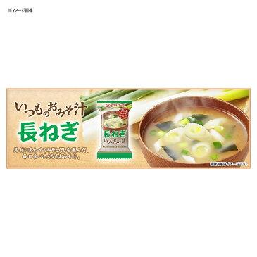 アマノフーズ(AMANO FOODS) いつものおみそ汁 長ねぎ 長ねぎ 76906【あす楽対応】