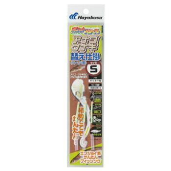 ハヤブサ(Hayabusa) ポケットスタイル アナゴウナギ替え仕掛 S 茶 HA556