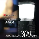 楽天Hilander(ハイランダー) 300ルーメンオリジナルランタン ブラック MK-1【あす楽対応】
