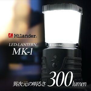 Hilander(ハイランダー) ランタン本体Hilander(ハイランダー) 300ルーメンオリジナルランタン ...