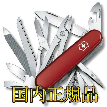 【送料無料】VICTORINOX(ビクトリノックス) 【国内正規品】 ハンディマン 13773【SMTB】