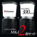 Hilander(ハイランダー) 300ルーメンオリジナルランタン×2...