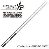 YAMAGA Blanks(ヤマガブランクス) Calista(カリスタ) 89ML/TZ NANO