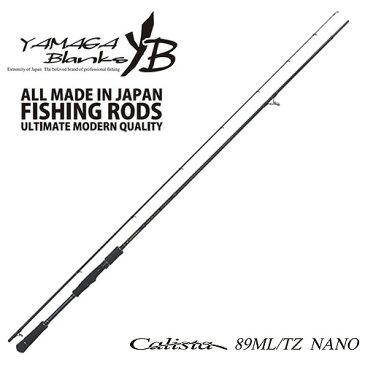 【送料無料】YAMAGA Blanks(ヤマガブランクス) Calista(カリスタ) 89ML/TZ NANO