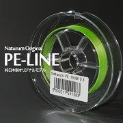 ナチュラム オリジナル ライトグリーン
