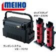 メイホウ(MEIHO) ★ランガンシステム VS−7070&ロッドスタンド BM−230N 2本組(お得なセット)★ ブラック