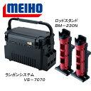 メイホウ(MEIHO) ★ランガンシステム VS-7070&ロッドスタンド BM-230N 2本組(...