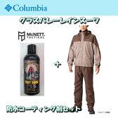 Columbia(コロンビア) グラスバレーレインスーツ+防水コーティング剤セット L 230(ESPRESSO) PM0003*12174【あす楽対応】