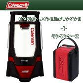 【送料無料】Coleman(コールマン) CPX6(R)トライアゴ LEDランタンII+ランタンケース【お得な2点セット】 2000027300【SMTB】