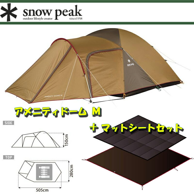 【送料無料】スノーピーク(snow peak) アメニティドーム+アメニティドーム マット・シートセット【2点セット】 M SDE-001R+SET-021【】【SMTB】